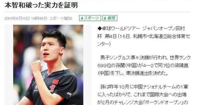"bet8孙闻被日媒注重说了啥?""bet8马龙是模范""但想跨越他"